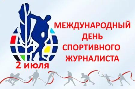 Дата: 11 марта – День таджикской печати. «Варзиш-Спорт»: все о спорте