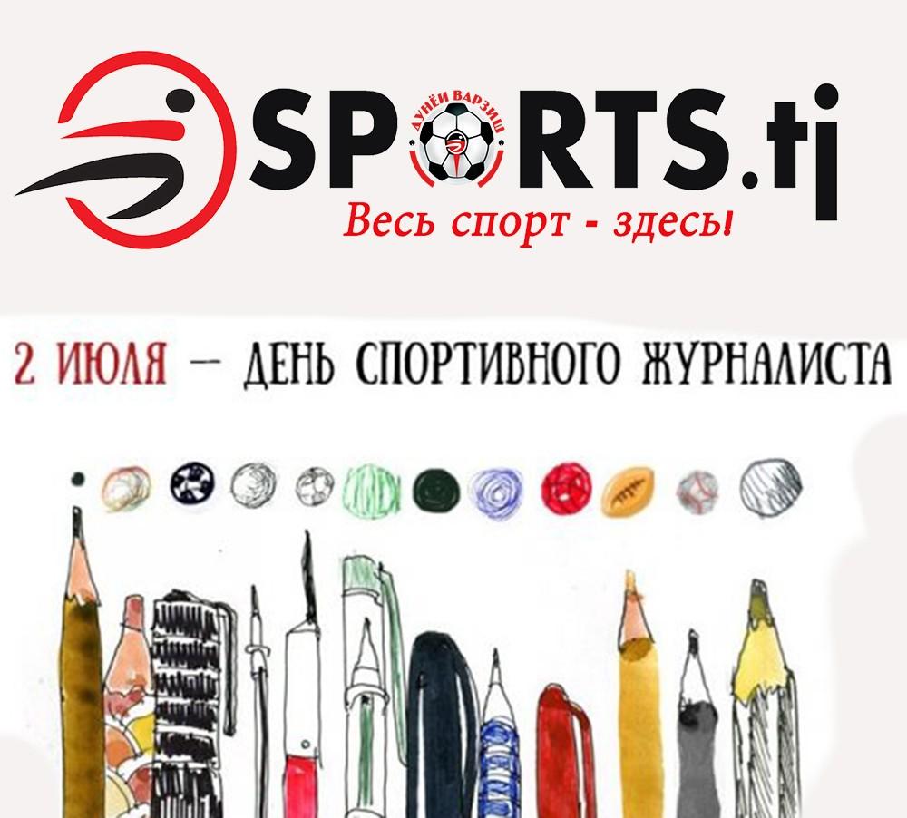 2 июля – Международный день спортивного журналиста