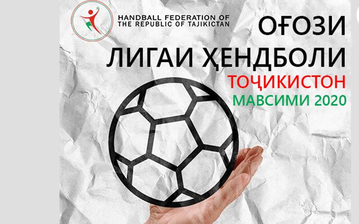 В Таджикистане создана Лига гандбола