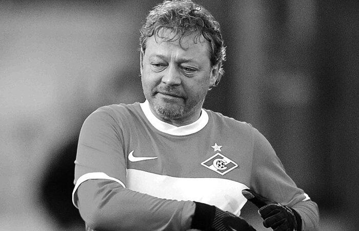 Скончался бывший игрок «Спартака» и сборной России