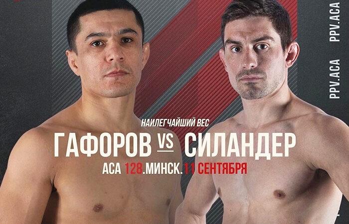 Азам Гафоров снимается с боя