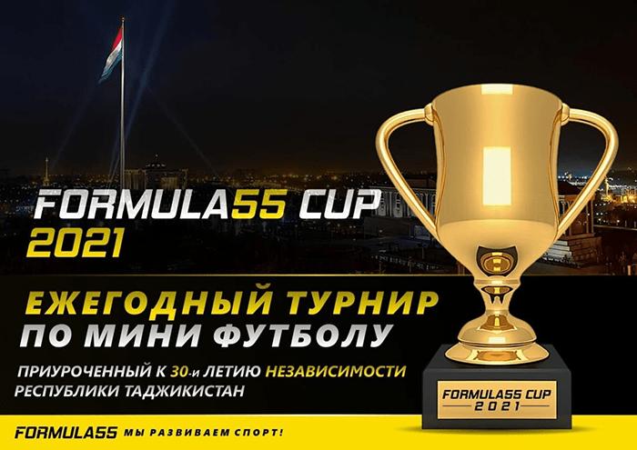 Компания «Formula55» в честь 30-летия Дня независимости республики Таджикистан проводит турнир по мини-футболу «Formula55 Cup» 2021