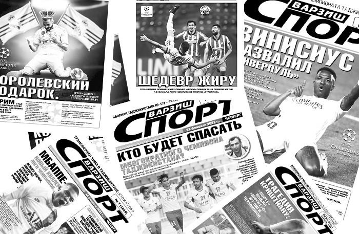 «Варзиш-Спорту» – 20 лет!!!