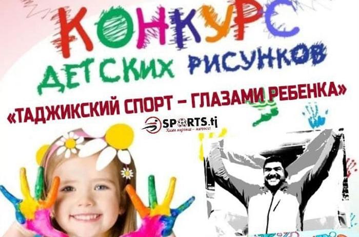 «Таджикский спорт – глазами ребенка»